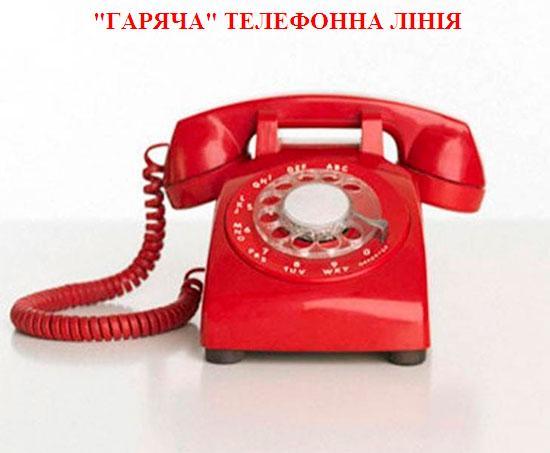 goryachaya_linia_banner