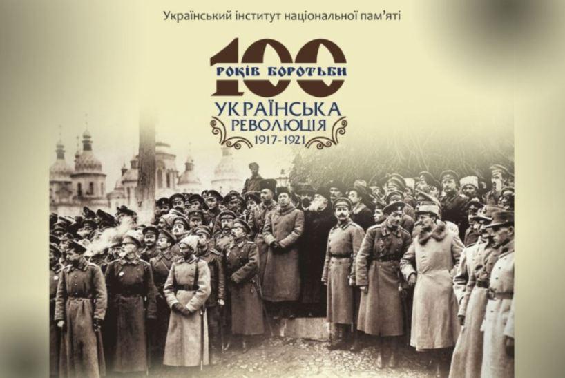 Ukrayinska-revolyutsiya-100-rokiv